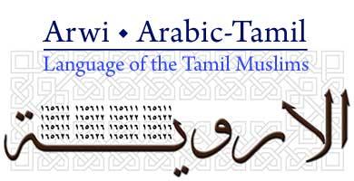 Arwi-Arabic-Tamil