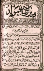 Title page of Mawlid on Hadrat Shahul Hamid al-Naguri
