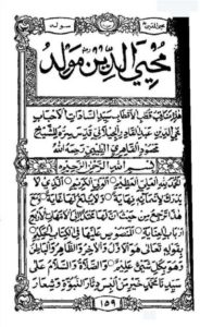 Title page of Mawlid on Muhyiddin 'Abdul Qadir al-Jilani