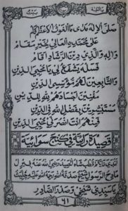 Abdul azeez boujarwah dissertation